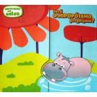 Surpresas na selva-livro será o hipopotamo preguiçoso?